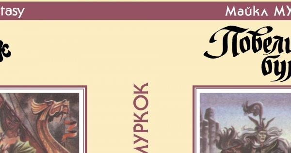 Суперобложка Майкл МУРКОК «Повелитель бурь» — Репринты (реставрация)