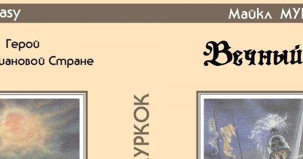 Суперобложка Майкл МУРКОК «Вечный герой» — Репринты (реставрация)