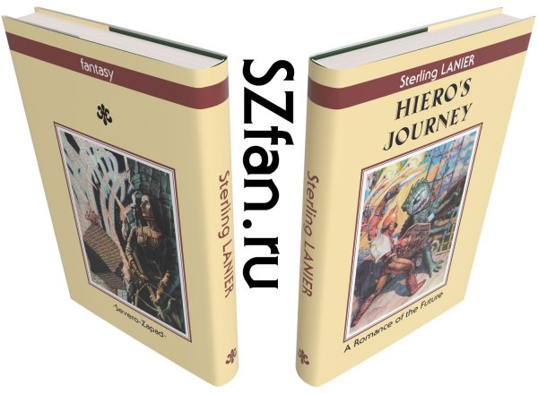 Hiero's Journey by Sterling E. Lanier book dust jacket — English dust jacket (virtual)