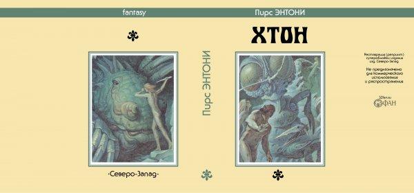 Суперобложка издания Пирс ЭНТОНИ «Хтон»
