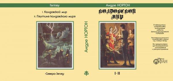 Суперобложка Андре НОРТОН «Колдовской мир» (I-II) второй вариант оформления — Репринты (реставрация)