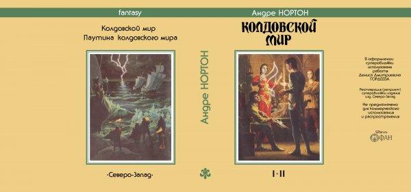 Восстановленная суперобложка издания Андре НОРТОН «Колдовской мир» (I-II)
