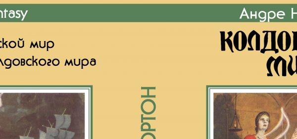 Фрагмент востановленной суперобложки издания Андре НОРТОН «Колдовской мир» (I-II)