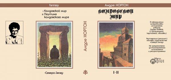 Суперобложка Андре НОРТОН «Колдовской мир» — Репринты (реставрация)