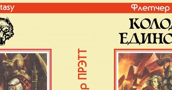 Суперобложка Флетчер ПРЭТТ «Колодец Единорога» — Репринты (реставрация)