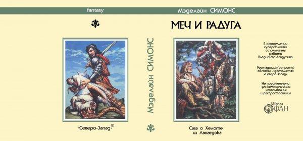 Суперобложка Мэделайн СИМОНС «Меч и радуга» — Репринты (реставрация)