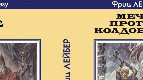 Суперобложка Фриц ЛЕЙБЕР «Мечи против колдовства» — Репринты (реставрация)