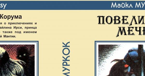Фрагмент файла суперобложка суперобложка Майкл МУРКОК «Повелители мечей» (номерной том) — Репринты (реставрация) в полном разрешении