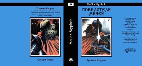 Суперобложка Майкл МУРКОК «Повелители мечей» (номерной том) — Репринты (реставрация)