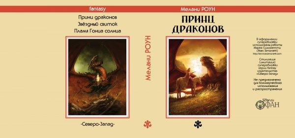Мэлани РОУН «Принц Драконов» — Стилизации (имитация)