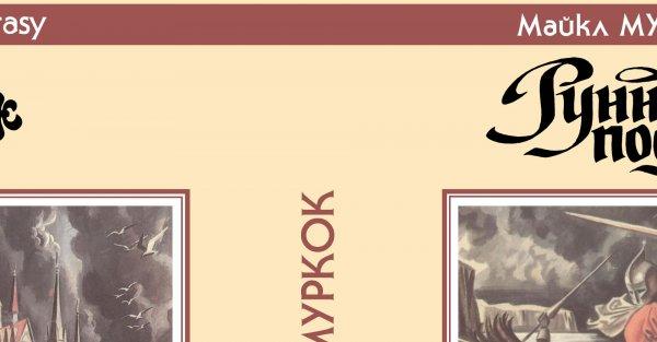 Суперобложка Майкл МУРКОК «Рунный посох» — Репринты (реставрация)