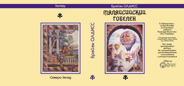Имитация (стилизация) суперобложки: Брайан Олдисс «Малайсийский гобелен» под серию fantasy Северо-Запада