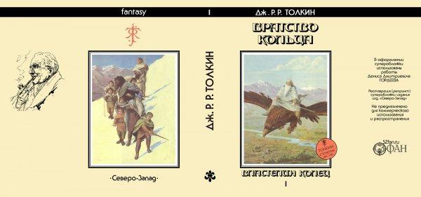 Суперобложка Дж. Р.Р. ТОЛКИН «Братство кольца» — Репринты (реставрация)