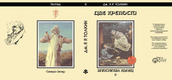 Суперобложка Дж. Р.Р. ТОЛКИН «Две крепости» — Репринты (реставрация)
