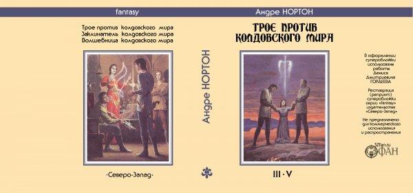 Суперобложка Андре НОРТОН «Трое против колдовского мира» — Репринты (реставрация)