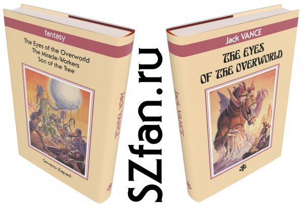 The Eyes of the Overworld by Jack Vance book dust jacket — English dust jacket (virtual)