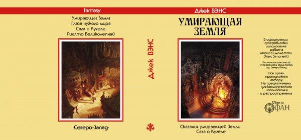«Глаза чужого мира»: «Умирающая земля» Джека Вэнса — супер по циклу — Стилизации (имитация)
