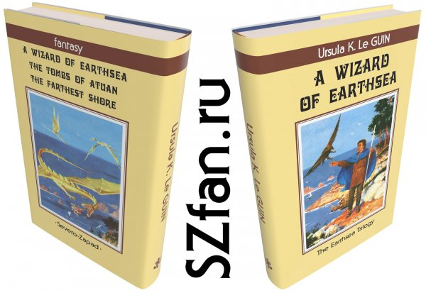 Virtual reprint (edited dust jacket) of the Russian edition of the book A Wizard of Earthsea by Ursula K. Le Guin