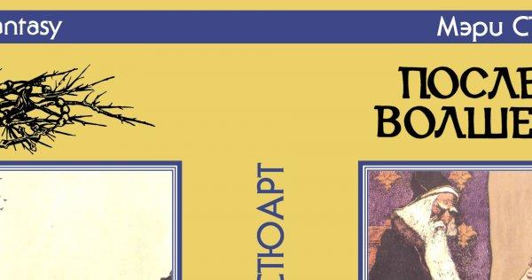 Фрагмент оригинального разрешения восстановленной суперобложки издания Мэри СТЮАРТ «Последнее волшебство» книга 2 «Жизнь Мерлина»