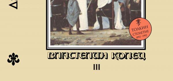 Суперобложка Дж. Р.Р. ТОЛКИН «Возвращение Короля» («Властелин Колец» III) — Репринты (реставрация)