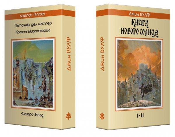 Макет в 3D cуперобложки (книги): Джин ВУЛФ «Книга нового солнца» 1-2 — Стилизации (имитация) под серию fantasy издательства «Северо-Запад»
