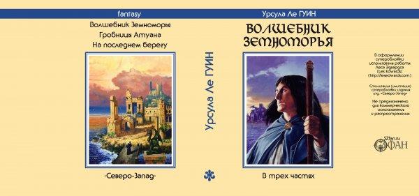 Суперобложка Урсула Ле ГУИН «Волшебник Земноморья» (версия 2) — Стилизации (имитация)