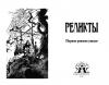 Титул малотиражного издания: сборник ужасов «Реликты»