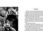 Пример страницы малотиражного издания: «Метеор Бафомета» — лучшие из самиздата 70-х
