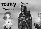 Леди (Госпожа), Каркун (Костоправ, Ворчун), Душечка (Белая Роза, Тони Фиск), Ворон, Гоблин, Одноглазый — Lady, Croaker, Darling, (White Rose, Tonie Fisk), Raven, Goblin, One-Eye